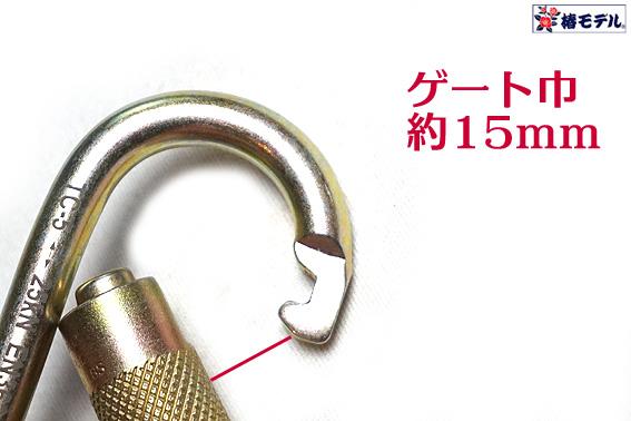 【椿モデル】スチールカラビナ O型  25kN ツイストロック付き TC-5<BR>3規格適合品【ANSI規格・EN規格・墜落制止用器具 付属品】