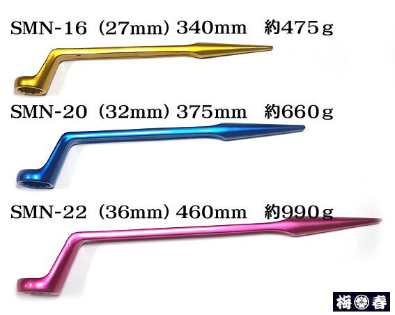 数量限定 3本セット【トネ TONE】シノ付きメガネレンチ SMN-16 SMN-20 SMN-22  限定カラー