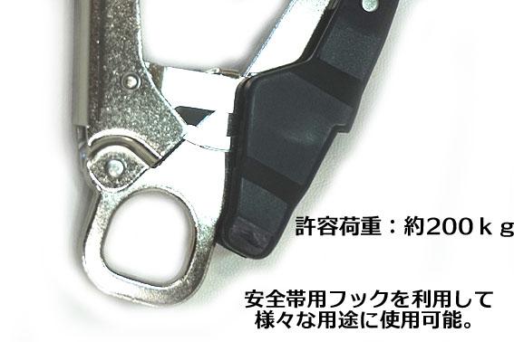 荷揚げ用 フック【ポリマーギヤ】51S フック<BR>荷揚げ作業時等にも使用可能(荷揚げ用)【安全帯 】安全帯【フック】