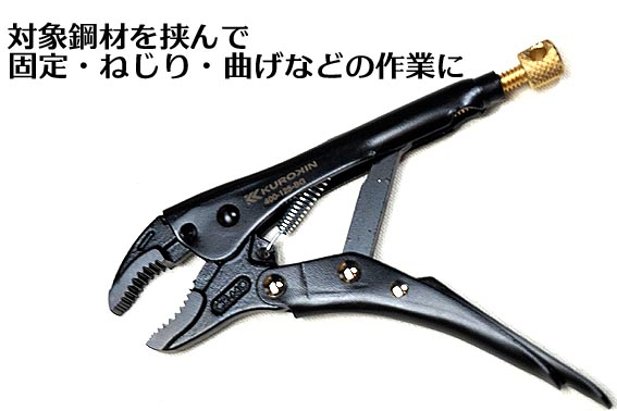 【フジ矢】ロッキング プライヤー 【開口 26mm】 黒金 シリーズ400-125-BG