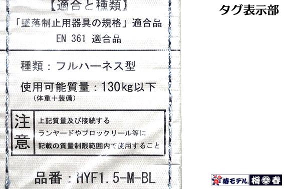 【椿モデル フルハーネス】 Lサイズ HYF1.5 フルハーネス 新規格 墜落制止用器具 ハーネス型安全帯  胴ベルトホルダー2個セット 椿モデル