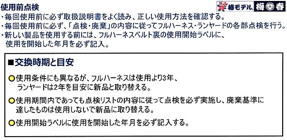 【新規格 墜落制止用器具】最新 数量限定  フルハーネス   【 Y型 ももワンタッチ】椿モデル HYF1U ブラック  単体 適合品 梅春いちやオリジナル