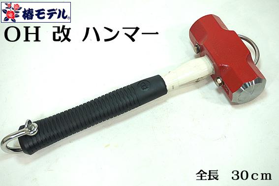 【椿モデル】OH 改 ダブルシャックル 全長30cm 両口ハンマー 1.5kg(柄の長さが短めのハンマー)<BR>【グラスファイバー柄】【OH改】