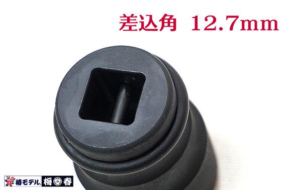 【椿モデル】新サイズ 27x24mm  仮締用 ダブルソケット コマ 12角タイプ PWS-2724-12K 12.7 インパクト用<BR>【インパクトレンチ用ソケット】<BR>