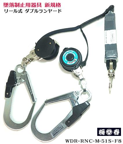 【新規格 第1種 適合】墜落制止用器具 WDR-RNC-M-51S-F8<BR>【ハーネス用ダブルリールランヤード】巻き込み防止ストッパー付き