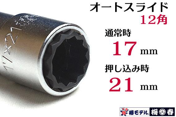 【椿モデル】インパクト用 オートスライドW ビット交換式 ソケット BW-1721-12K  75mm【インパクトドライバー用 ビット着脱式ソケット】