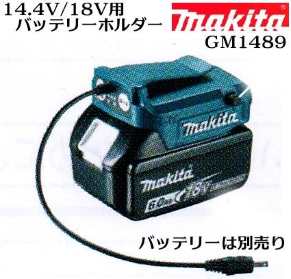 【マキタ】14.4V/18V用バッテリーホルダー のみ【充電式ファンジャケット用】 GM1489【空気循環 服 ファンジャケット 空調服 関連アイテム】暑い現場の疲労軽減に。