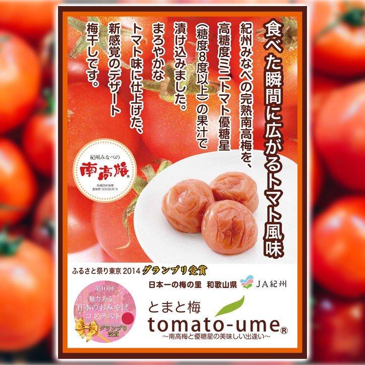 tomato-ume[200g]