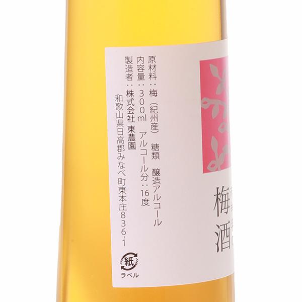 丙申年の梅酒