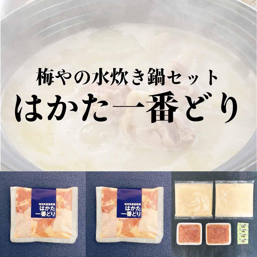 ≪冷凍≫はかた一番どり水炊きセット