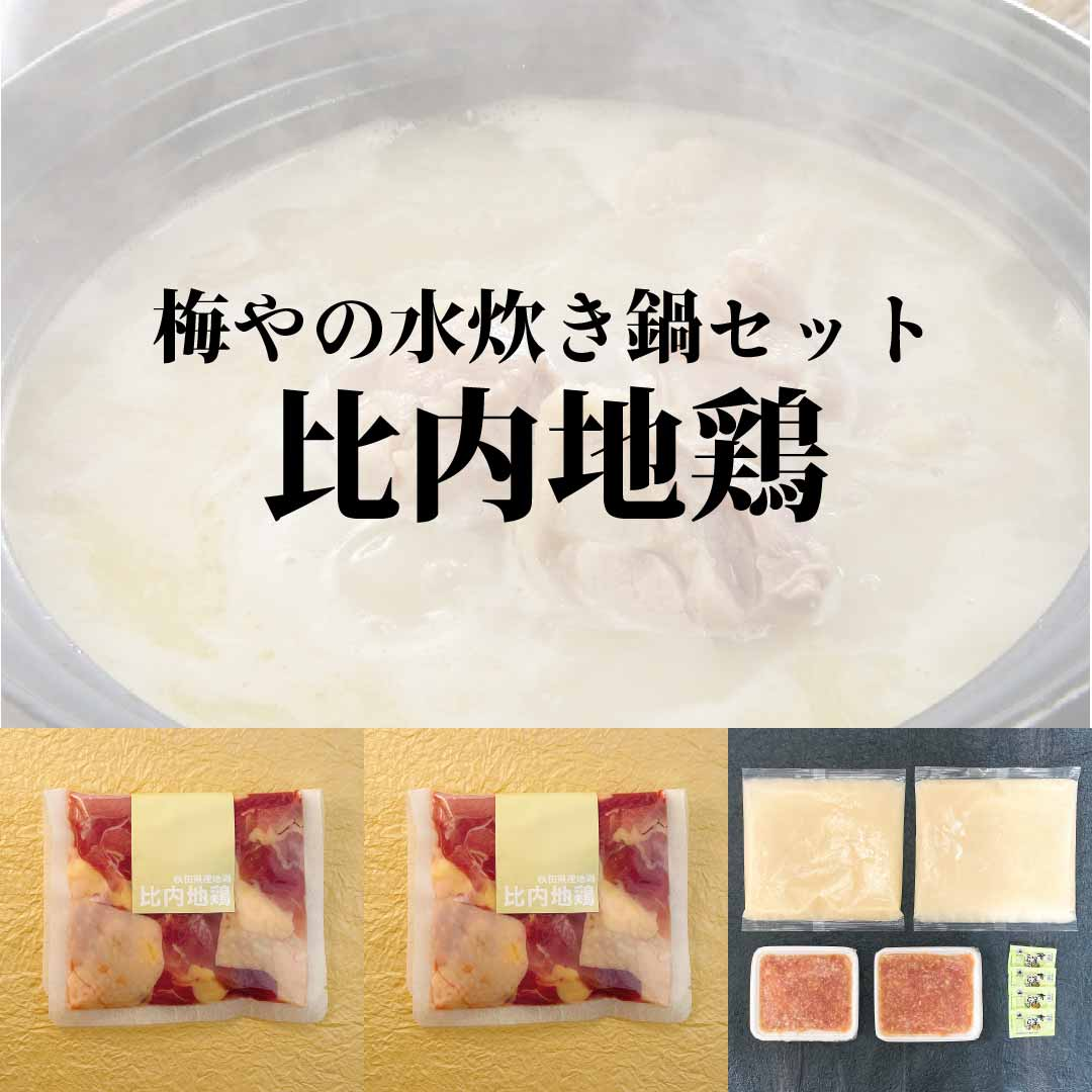 ≪冷凍≫比内地鶏水炊き鍋セット