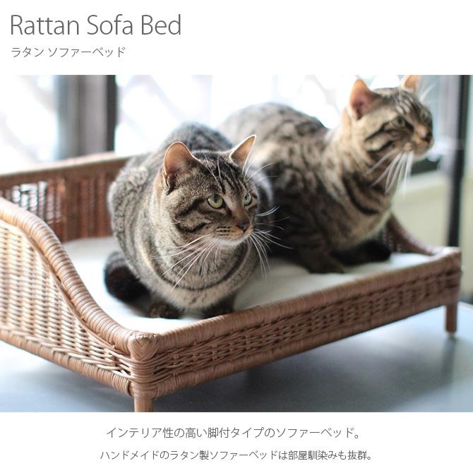 ラタン ソファーベッド