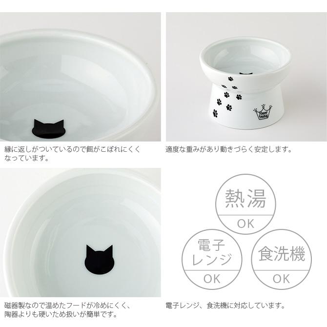 猫壱 ハッピーダイニング 脚付フードボウル 猫柄 シリコン付き 夏キャン対象