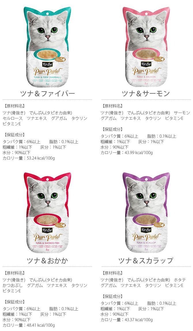 Kit Cat キットキャット パーピューレ 60g(15g×4本入り)