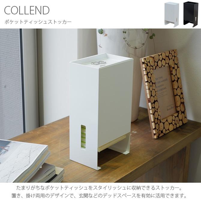 COLLEND コレンド ポケットティッシュストッカー