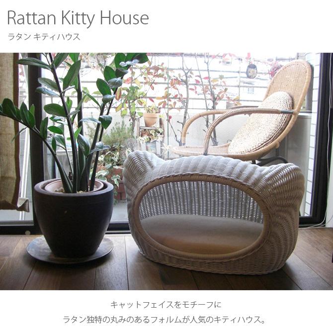 ラタン キティハウス
