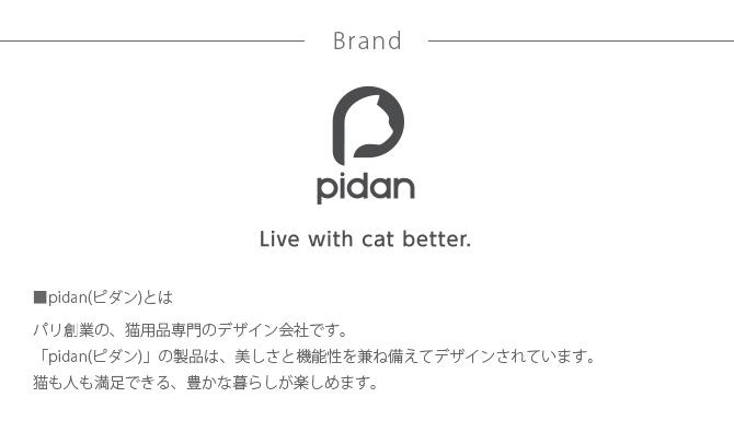pidan ピダン Pet Brush-Q 猫用ブラシ