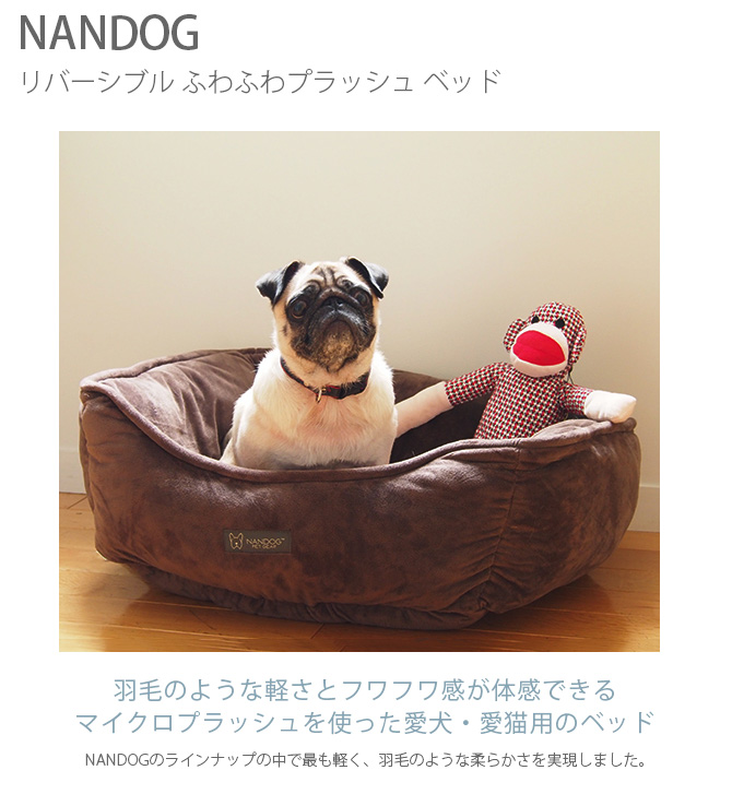 NANDOG ナンドッグ リバーシブル ふわふわプラッシュ ベッド