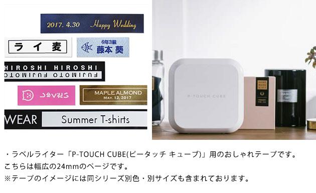P-TOUCH CUBE ピータッチ キューブ おしゃれテープ 24mm