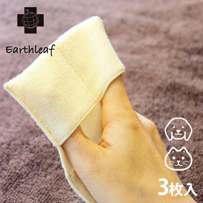 Earthleaf アースリーフ オーガニックコットン歯磨きタオル