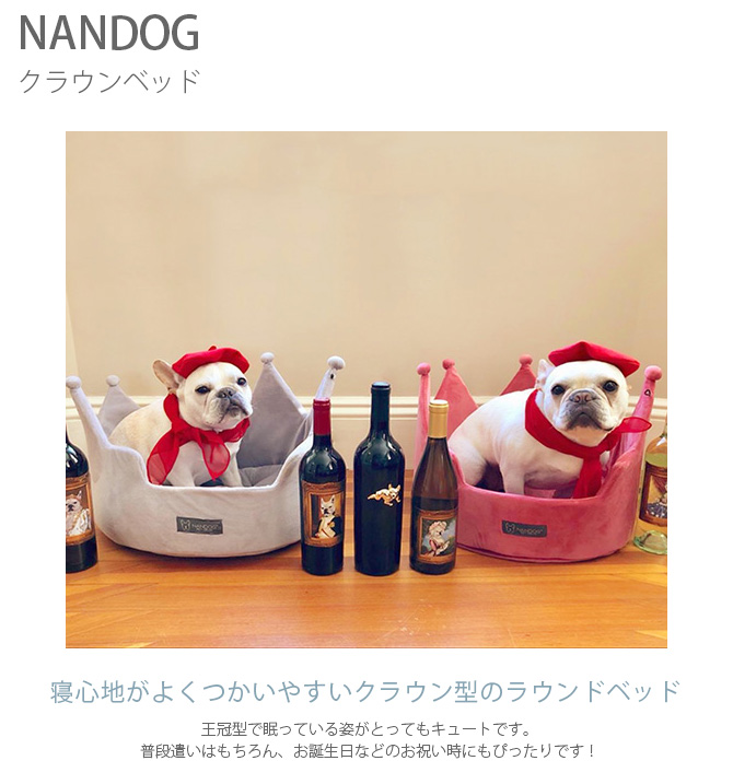 NANDOG ナンドッグ クラウンベッド 【ラッピング対応】
