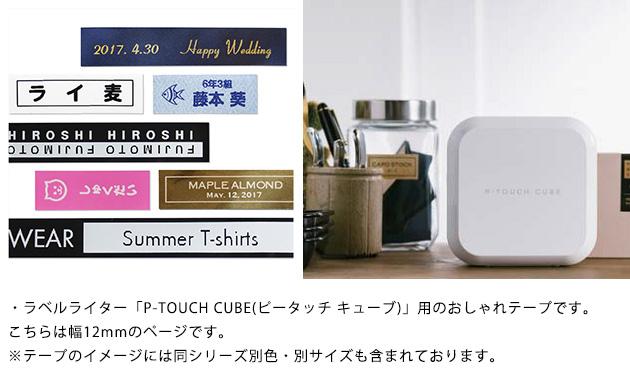 P-TOUCH CUBE ピータッチ キューブ おしゃれテープ 12mm