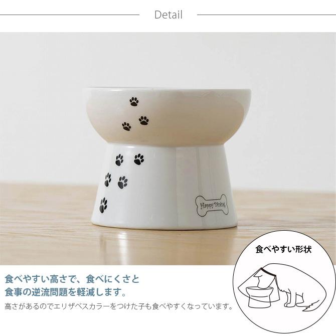 猫壱 ハッピーダイニング 脚付フードボウル 犬柄・犬用 シリコン付き