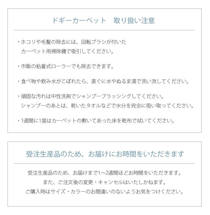 iKS TOKYO イクストーキョー DOGGY CARPET ドギーカーペット S(66×100cm)