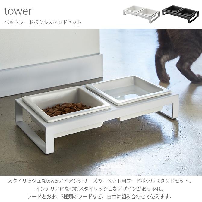 tower タワー ペットフードボウルスタンドセット 夏キャン対象