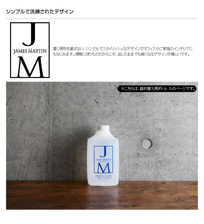 JAMES MARTIN ジェームズマーティン 除菌用アルコール 詰め替え用ボトル 1L