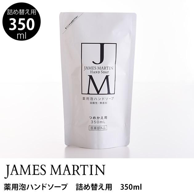 JAMES MARTIN ジェームズマーティン 薬用泡ハンドソープ 詰め替え用 350ml