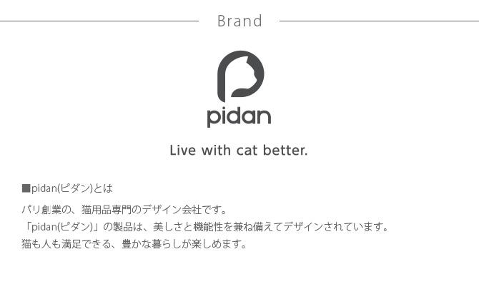 pidan ピダン Teaser Extended 羽根のねこじゃらし
