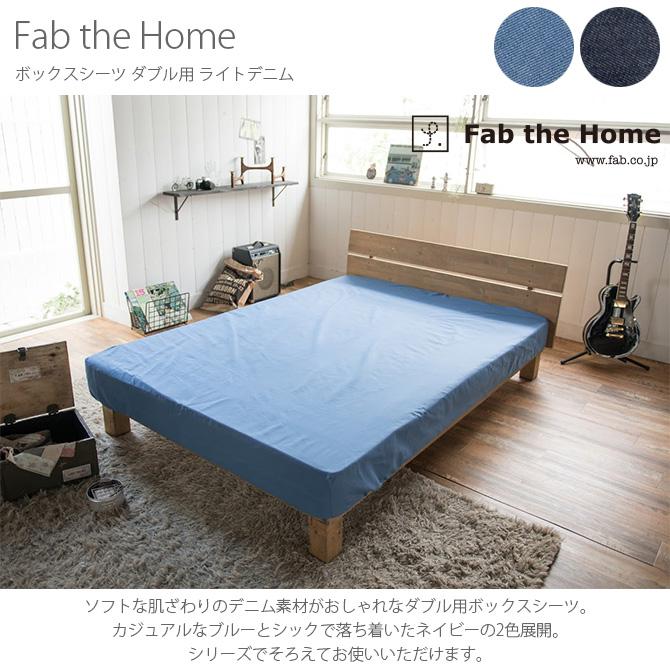 Fab the Home ファブザホーム ボックスシーツ ダブル用 ライトデニム