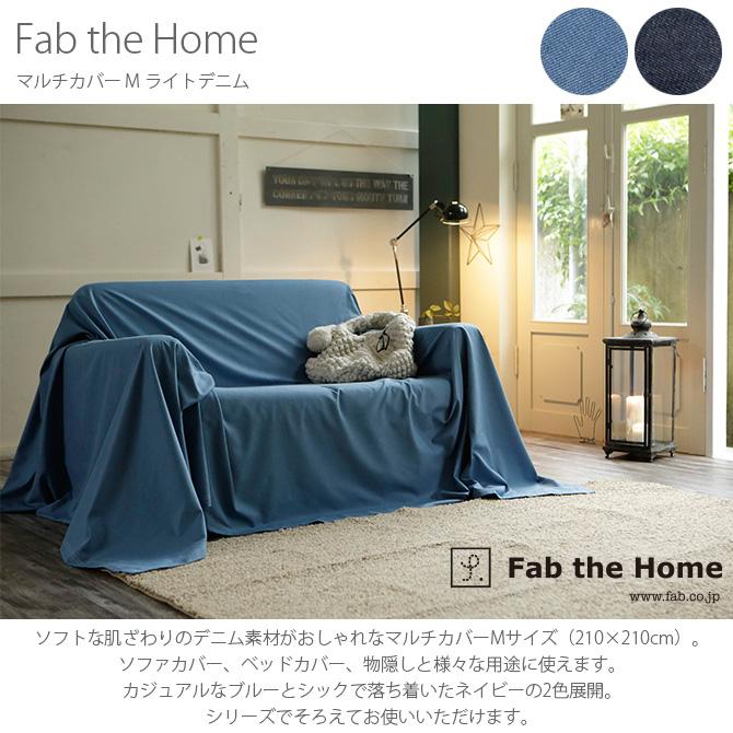 Fab the Home ファブザホーム マルチカバー M ライトデニム