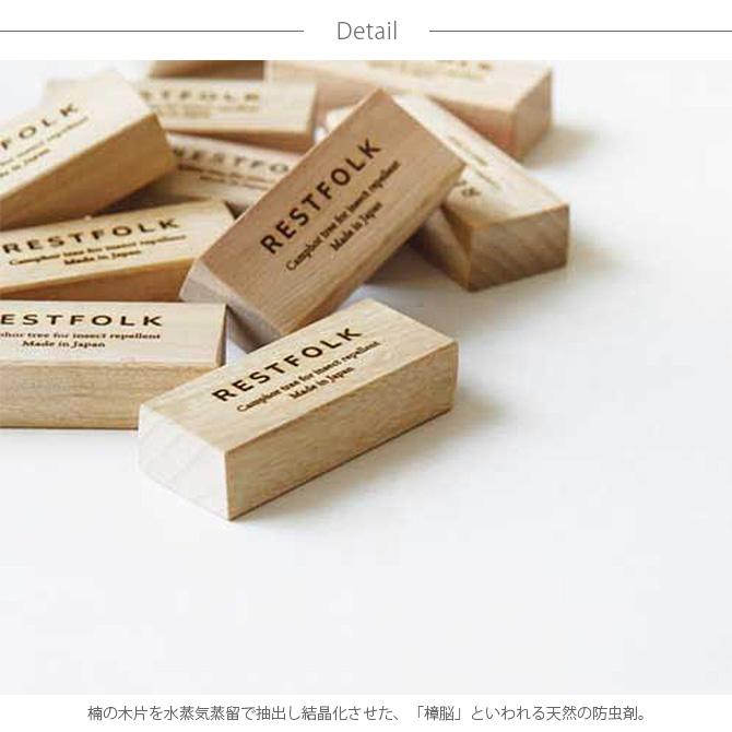 RESTFOLK レストフォーク カンフルツリー ブロック 10個