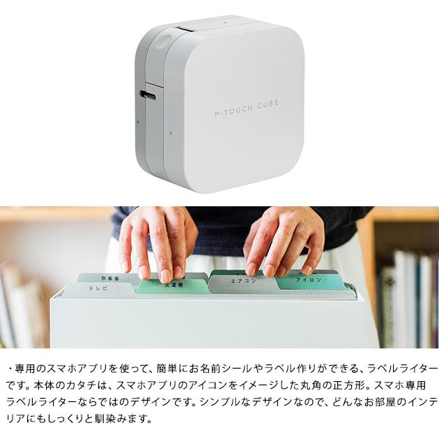 P-TOUCH CUBE ピータッチ キューブ PT-P300BT 【ラッピング対応】