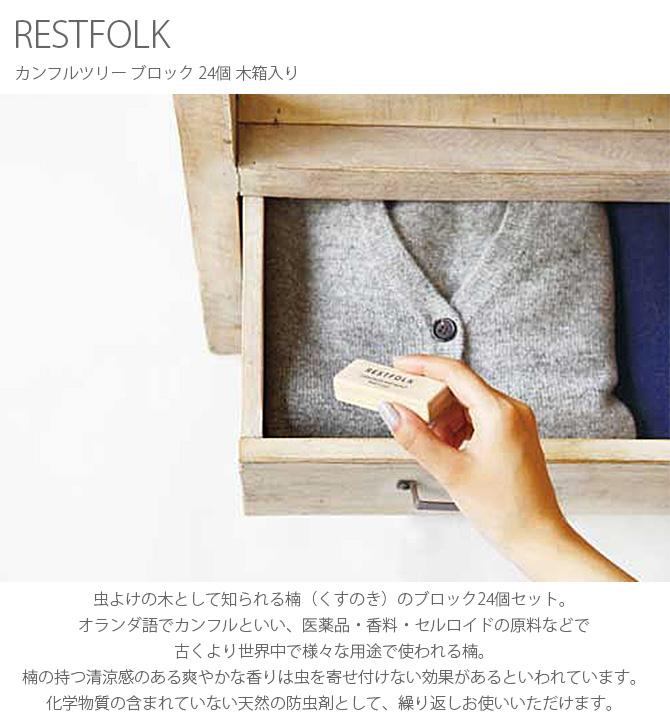 RESTFOLK レストフォーク カンフルツリー ブロック 24個 木箱入り
