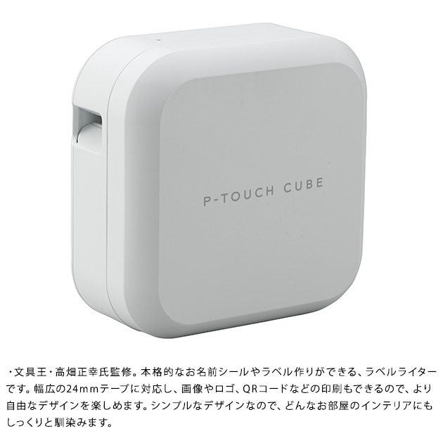 P-TOUCH CUBE ピータッチ キューブ PT-P710BT