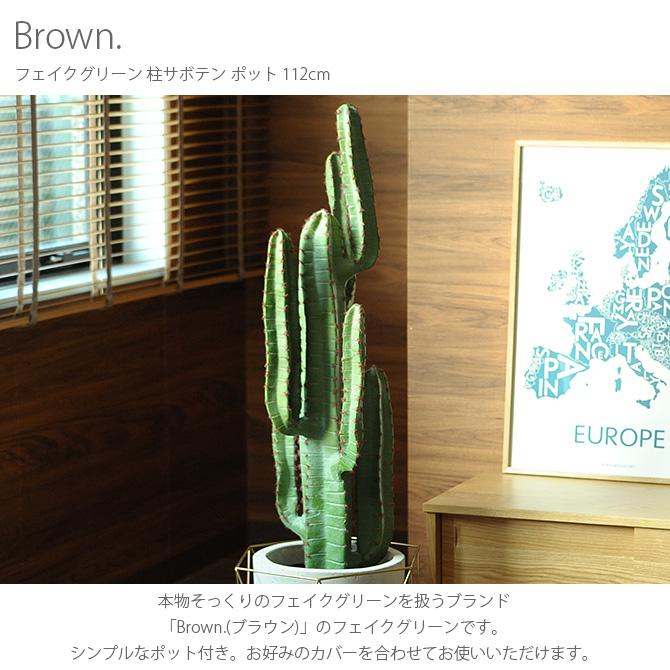 Brown. ブラウン フェイクグリーン 柱サボテン ポット 112cm