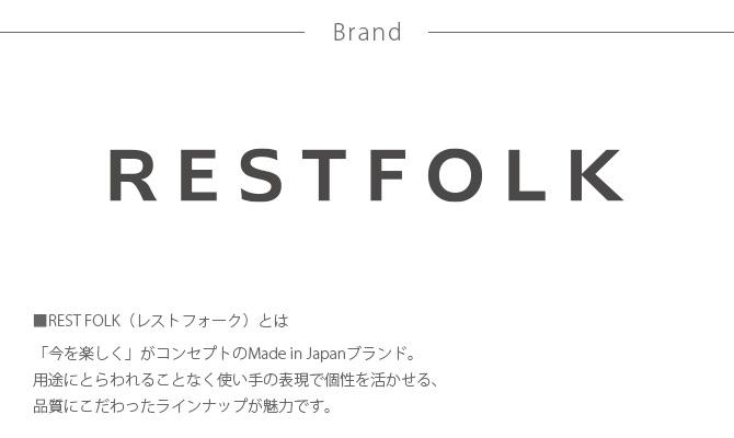 RESTFOLK レストフォーク カンフルパウダー 12個入り
