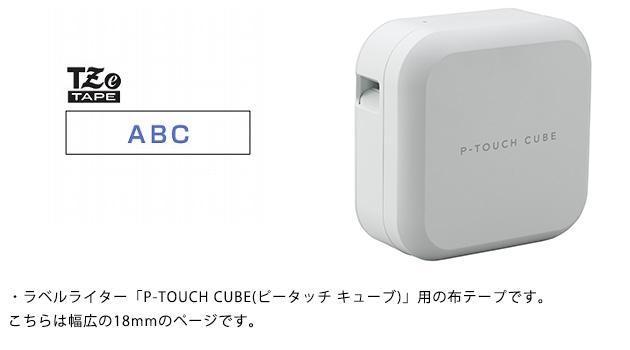P-TOUCH CUBE ピータッチ キューブ 布テープ 18mm