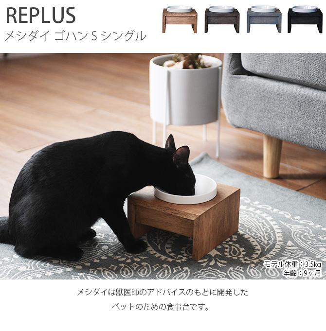 REPLUS リプラス Meshidai Gohan メシダイ ゴハン シングル