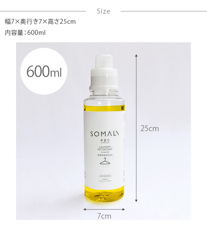 SOMALI そまり 洗濯用液体石けん 600ml