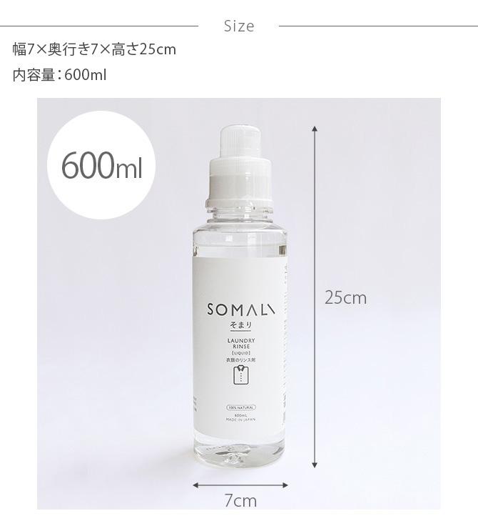 SOMALI そまり 衣類のリンス剤 600ml