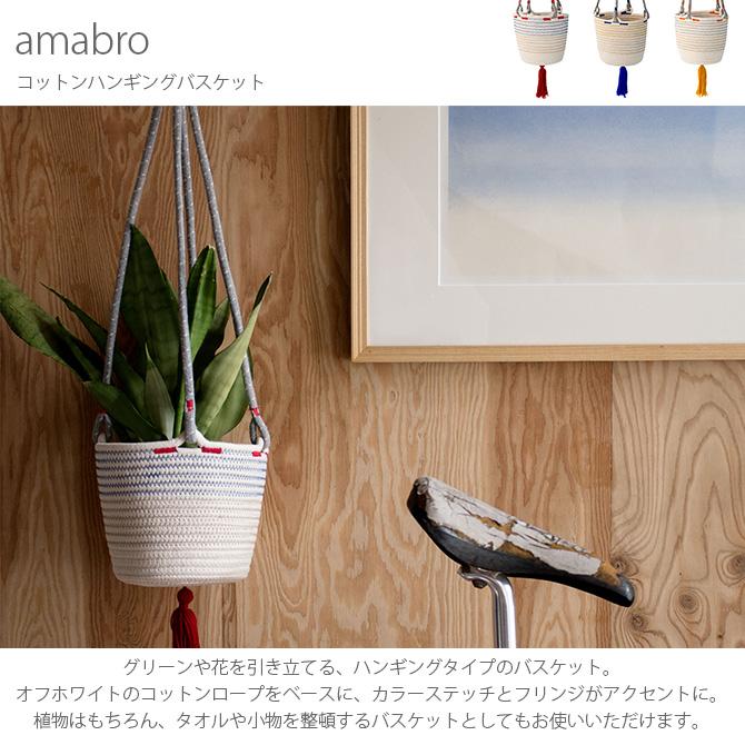amabro アマブロ コットンハンギングバスケット
