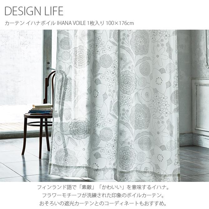 DESIGN LIFE デザインライフ カーテン イハナボイル IHANA VOILE 1枚入り 100×176cm