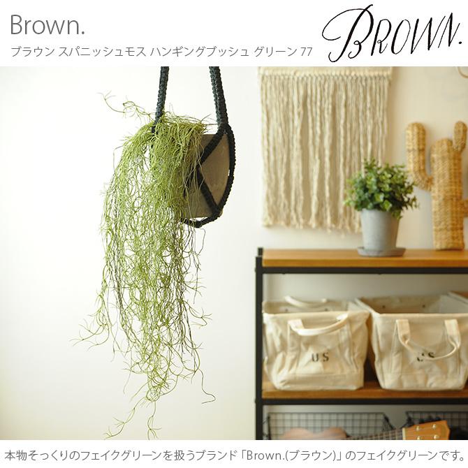 Brown. ブラウン フェイクグリーン スパニッシュモス ハンギングブッシュ グリーン 77cm