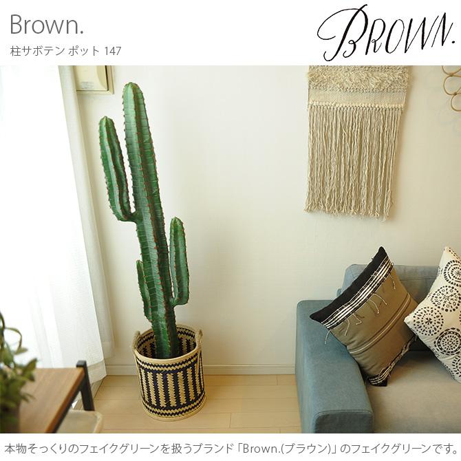 Brown. ブラウン フェイクグリーン 柱サボテン ポット 147cm