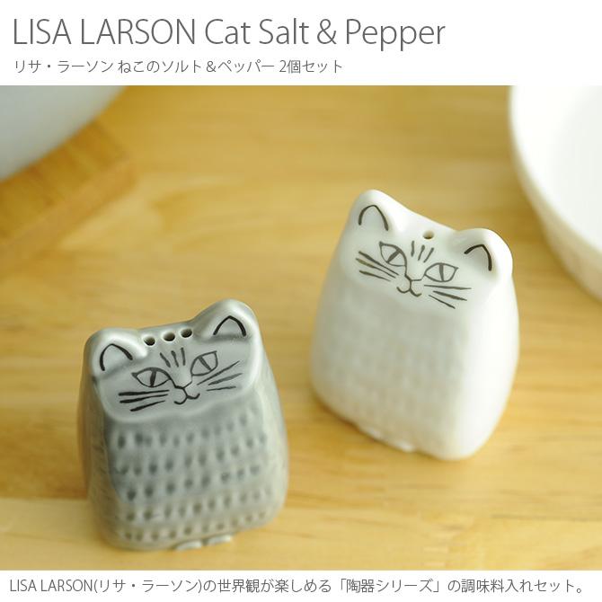 LISA LARSON リサ・ラーソン ねこのソルト&ペッパー 2個セット
