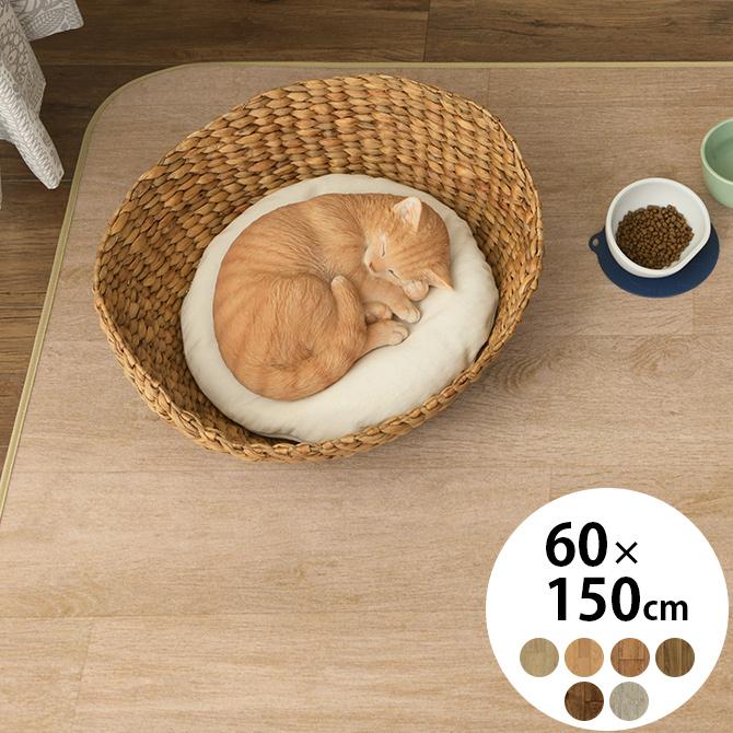 ペット用木目調マット 60×150cm